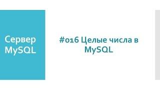 Представление целых чисел в базах данных MySQL. Тип данных INTEGER MySQL сервера