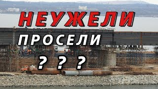 Крымский(февраль 2018)мост! Так просели или нет? Опоры! смотрим новое!