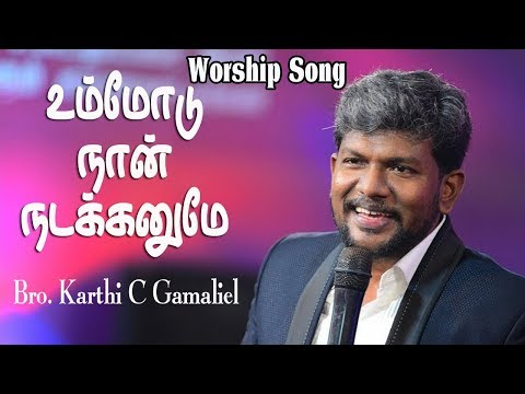 Ummodu naan nadakanum  tamil christian song   bro. karthi c gamaliel mp3