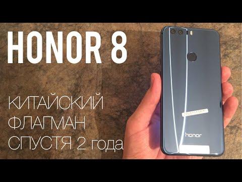 Huawei Honor 8 спустя 2 года