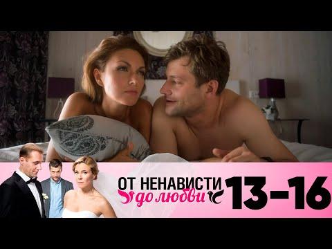 От ненависти до любви | Сезон 1 | Серия 13-16