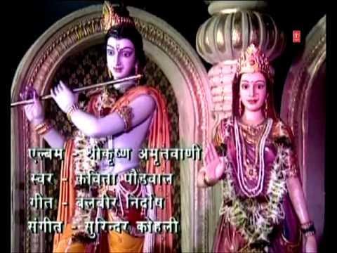 Krishna Amritwani 2 By Kavita Paudwal I Bhakti Sagar