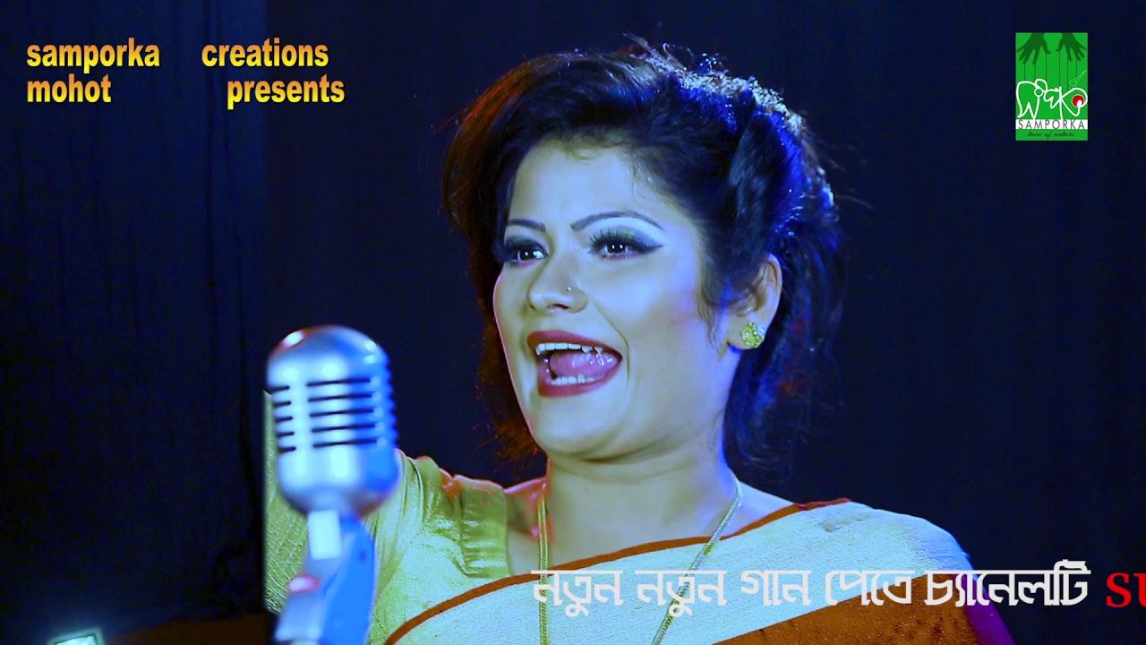 Download Rumi Sarker   Ekdin Tomar Koribe Bichar - একদিন তোমার করিবে বিচার