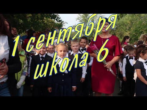 1 сентября школа 6 Южноуральск 2017
