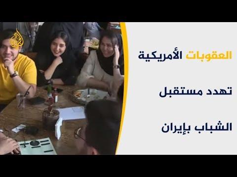 ????     مخاوف من ارتفاع نسب البطالة في إيران جراء العقوبات  - 17:03-2019 / 7 / 15