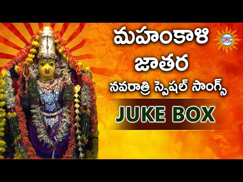 Mahankali Jathara Janapadalu Vol-1 || Bonalu Special audio jukebox songs|| Telangana Flloks
