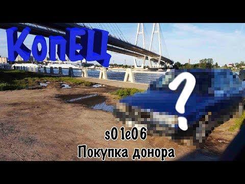 #КопЕЦ / ВАЗ 2101 S01e06 Покупка донора - Lancia Dedra
