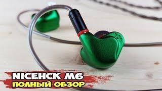 Наушники NiceHCK M6: с претензией на зрелость