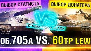 Об. 705А vs. 60TP Lew. - Кто лучше?