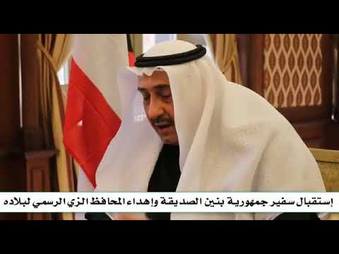 الشيخ فيصل الحمود بحث العلاقات الثنائية مع سفير جمهورية بنين الصديقة