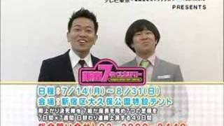 テレビ東京×歌舞伎町ルネッサンス×吉本興業がこの夏お届けする、新感覚...