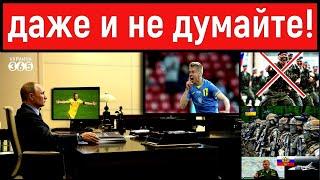 """""""Не позволим"""": Путин после игры сб. Украины выступил с неоднозначным заявлением. Киев ответил видео"""
