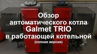 Galmet Trio - автоматический котел. Обзор котла Galmet в работе.