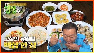 [2TV 생생정보] 고창의 유명템♨ 먹는 소리까지 침샘자극, 조개의 여왕 ☆백합☆ A부터 Z까지 백합이 백합…