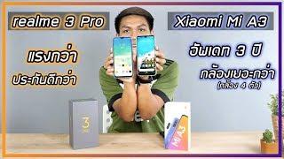 รีวิว Xiaomi Mi A3 vs realme 3 Pro เรท 6,xxx บาทเน้นเกมรุ่นไหนดี ?