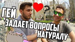 Гей задает вопросы гетеросексуалу