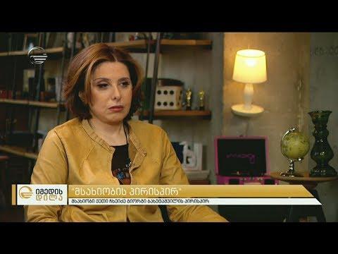 interview with Qeti chkheidze