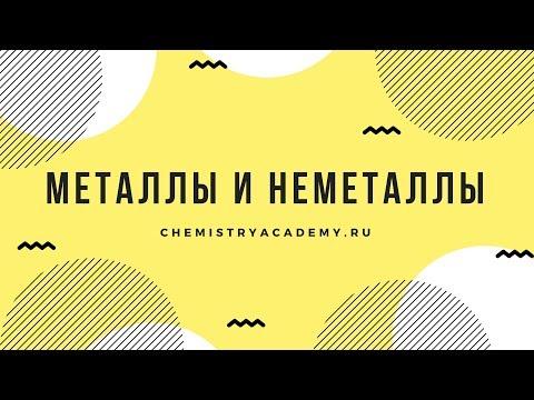 Тема 1.6 Металлы и неметаллы