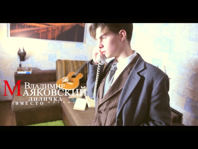 Изображение предпросмотра прочтения – КириллВеселов читает произведение «Лиличка! (Вместо письма)» В.В.Маяковского