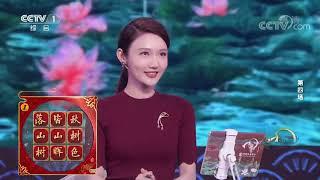 [中国诗词大会]青年团个子最高年龄最小,郑坤健一朝亮剑  CCTV