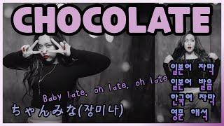 「CHOCOLATE」-  장미나(ちゃんみな) (일본어 …