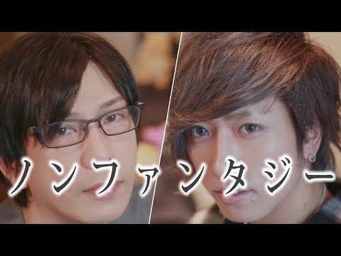 Non-Fantasy Cover By Umikun ft. Dasoku