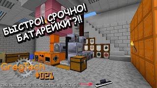 GregTech 21 - Быстро! Срочно! Батарейки ) Индустриальный Minecraft с дочкой 9 лет! :)