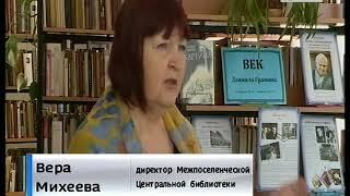 Библиотека в Григорьево