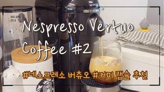 네스프레소 버츄오 커피 캡슐 추천 맛있게 먹는 법