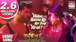 Video Bana Ke Kar Degi Viral | Coolie No.1 | Khesari Lal Yadav ,Kajal Raghwani, Hit Song 2019