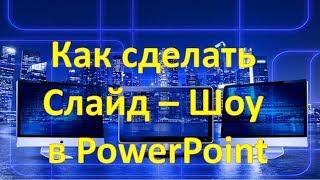 Как сделать слайд шоу в PowerPoint