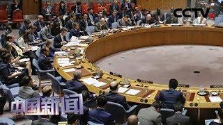 [中国新闻] 俄称已将《波斯湾地区集体安全构想》提交联合国 | CCTV中文国际