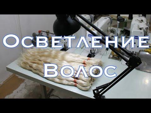 Онлайн Курс по Осветлению Волос, Обучение Осветление Волос, Как осветлить волосы