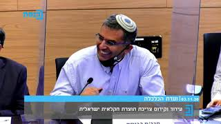 השר אלון שוסטר נואם בוועדת הכלכלה  בכנסת בנושא קידום צריכת תוצרת חקלאית ישראלית