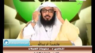 المحامي د.  سليمان العجلان فتاوى /1 /5 /1435