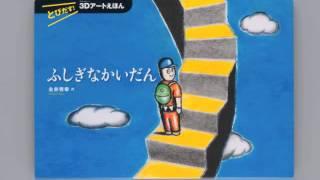 公式チャンネルで500万回以上再生されている話題の3Dアート作家・永井...