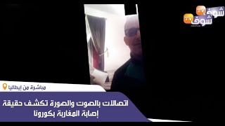 مباشرة من إيطاليا : اتصالات بالصوت والصورة  تكشف حقيقة إصابةالمغاربة بكورونا