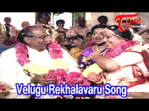 Velugu Rekhalavaru Song From Seetaramaiah Gari Manavaralu Movie || A.N.R || Meena
