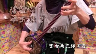 宮古島三線工房製作の紫檀棹本皮一枚張り三線です。宮古島三線工房では...