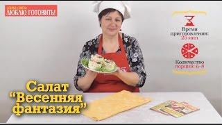 """Рецепт салата с капустой и ветчиной """"Весенняя фантазия"""" к 8 Марта! Очень вкусный!"""