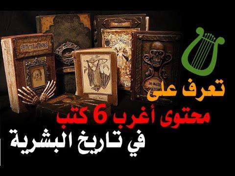 أغرب 6 كتب فى تاريخ البشرية