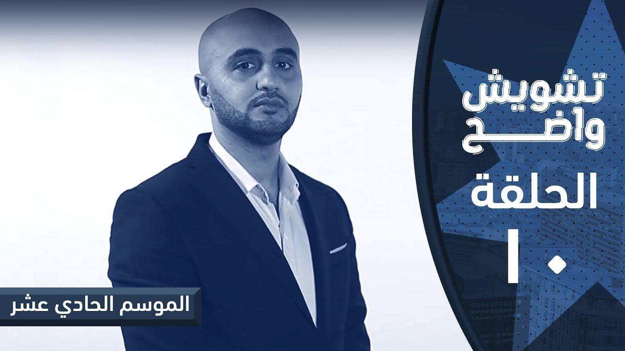 تشويش واضح - الموسم الحادي عشر - الحلقة العاشرة