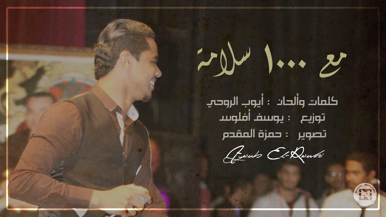 sidna ayoub musique