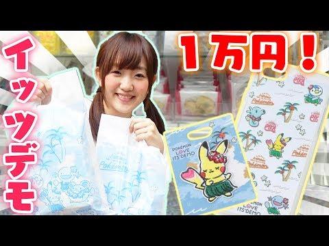 イッツデモで1万円分のポケモン商品を購入して紹介してみた!!文具や化粧品もあるよ♪【大量購入品紹介】