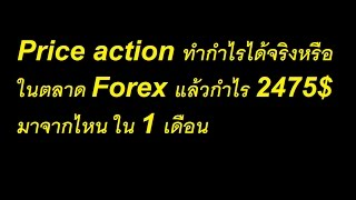บทพิสูจน์จากการเทรด Forex ด้วย Price action