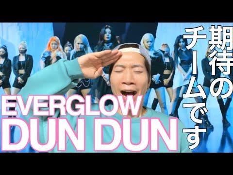 EVERGLOW (에버글로우) - DUN DUN MV REACTION