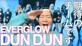 Gambar cover EVERGLOW (에버글로우) - DUN DUN MV REACTION