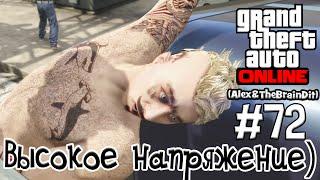 (18+) GTA Online. Высокое напряжение) #72