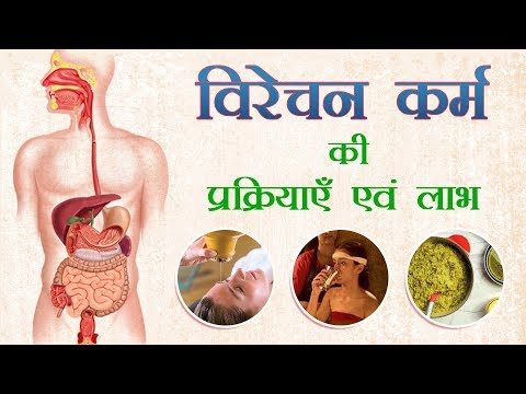 Virechana Treatment in Ayurveda - Weight Loss, Skin Problems & Many Other Benefits
