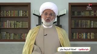 الشيخ زهير الدرورة - من هو المسافر الذي يصلي تمام ويصوم